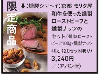 《広島三越開店45周年》